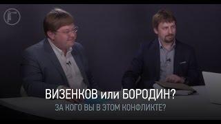 Визенков vs Бородин: К материалам дела приобщат результаты служебного расследования