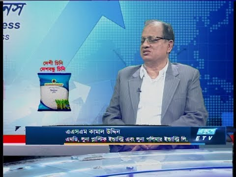 Ekushey Business || এএসএম কামাল উদ্দিন || 28 January 2020 || ETV Business
