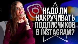 Накрутка подписчиков в Инстаграм | Стоит ли накручивать? Плюсы и минусы накрутки