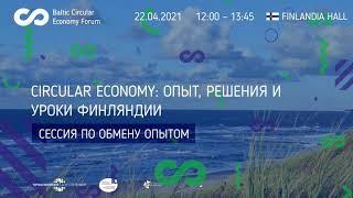 Circular Economy: опыт, решения и уроки Финляндии