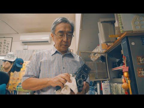【文化資產時光機】《一箇鏡頭納眾景—一家攝影》─109年「臺南覓」老店計畫─紀錄短片
