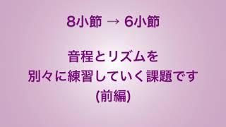 彩城先生の新曲レッスン〜音程&リズム 5-3 前編〜 のサムネイル画像
