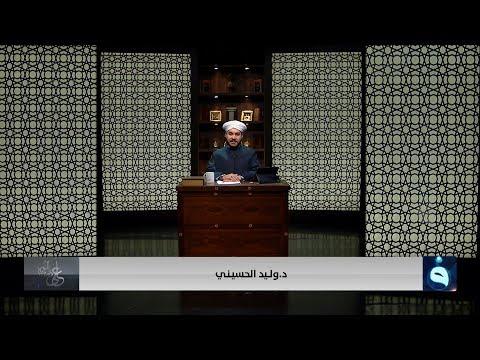 شاهد بالفيديو.. على درب النور | أعمال محرم ورأس السنة الهجرية | تقديم: الشيخ وليد الحسيني