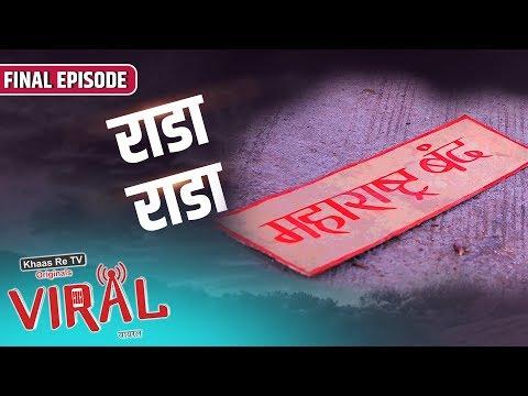 Viral - Marathi Web Series   Finale - Rada Rada   Khaas Re TV