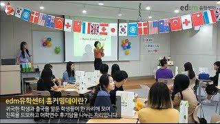 edm유학센터 어학연수 홈커밍데이 후기 영상