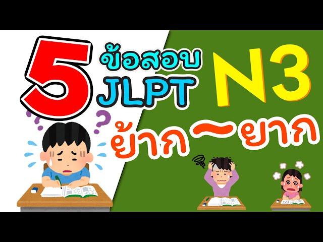 【N3日本語文法テスト】Grammar 5 อันดับข้อสอบเก่า【TOP 5 Difficult JLPTN3】 ที่ย้าก~ยาก ทำได้กี่ข้อเอ่ย
