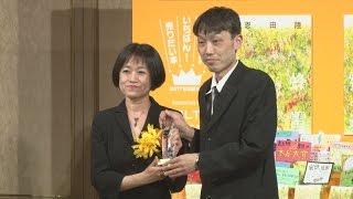本屋大賞に恩田陸さん受賞は2回目直木賞と2冠も