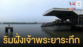 กทม. นนทบุรี ปทุมธานี ริมฝั่งแม่น้ำเจ้าพระยาระวังน้ำท่วม