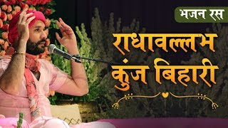 Radhavallabh Bhajan | Radhavallabh Kunj Bihari | Shree Hita Ambrish Ji | Latest Krishna Bhajan
