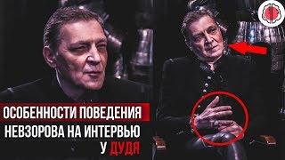 Анализ поведения Невзорова на интервью у вДудя. Искусство наблюдать