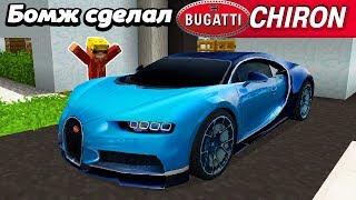 Это настоящий Bugatti CHIRON в Майнкрафт! Мультик троллинг 100%
