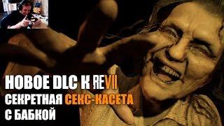 ЧТО БУДЕТ ЕСЛИ ПОЕСТЬ ЕДУ? Resident Evil 7 ДОПОЛНЕНИЕ СПАЛЬНЯ BANNED FOOTAGE DLC VOL. 1 ПРОХОЖДЕНИЕ
