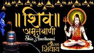 #OmNamahShivaya | शिव अमृतवाणी | Shiv Amritwani | Kalptaru Punya Atma Prem Sudha Shiv Naam, शिव भजन