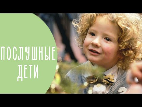 10 СЕКРЕТОВ Воспитания послушного ребенка: Как Научить Детей Уважать Родителей | Family is...