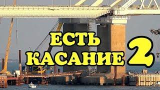 Крымский мост(11.11.2018) Ура! Есть касание 2 Произошла надвижка на 253 опору Крымского направления!
