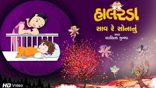 Sav Re Sonanu | Gujarati Halarda (Lullaby) Song | Animated song | Lalitya Munshaw | Red Ribbon Kids