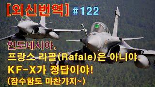 [외신번역] #122  인도네시아, 프랑스 라팔(Rafale)은 아니야. KF-X가 정답이야! (잠수함도 마찬가지~)