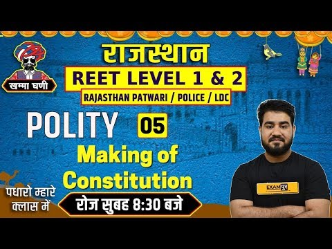 Rajasthan Reet Level 1 & 2 || Polity || By Chetan Sir || Class 05 || Making of constitution