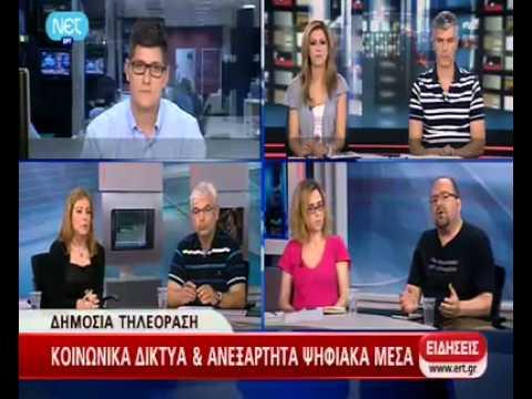 Η εκπομπή της ΕΡΤ για τα ψηφιακά μέσα και τα κοινωνικά δίκτυα [video]