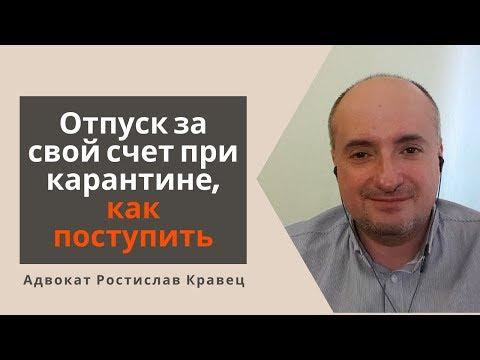 Отпуск за свой счет при карантине, как поступить | Адвокат Ростислав Кравец