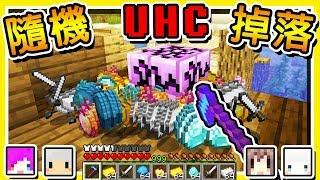 Minecraft 如果麥塊【極限UHC】全部隨機掉落😂 !! 會發生甚麼事 !! 超瘋狂【極限歐洲生存】!! 全字幕