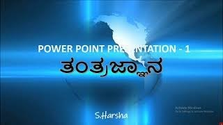 How to create and use PPT - In Kannada language.