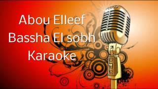 Abou Elleef - Basha El Sobh - Caroake / أبو الليف - بصحى الصبح - كاريوكى تحميل MP3