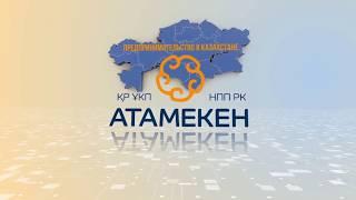"""НПП """"АТАМЕКЕН"""" - доказано в мире, сделано в Казахстане!"""
