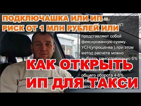 Как открыть ИП в такси / Что грозит при работе через подключашки?
