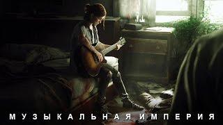 Ты не никогда забудешь эту Музыку Мощная Необыкновенно Красивая Для Души! инструментал слушать