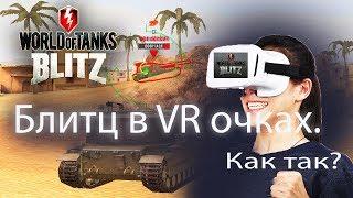 WOT BLITZ В VR ОЧКАХ. Очки виртуальной реальности и танки. 3D.
