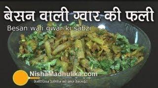 Besan Gawar Phali Fry Recipe | Besan wali Gwar ki sabzi – Cluster Beans Curry Recipe