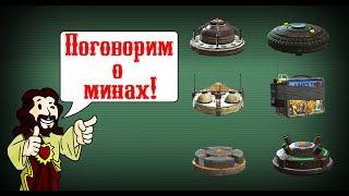 Fallout 4 - Всё о минах
