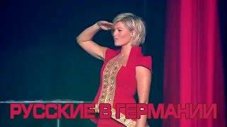 Полюшко 50 тысяч немцев встали под русскую песню Русской армии герои ! Германия Helene Fischer