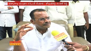 Komatireddy Venkat Reddy face to face over ZPTC, MPTC Elections and Inter Board Failures