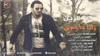 نور الزين - واذا مانسوني / Audio