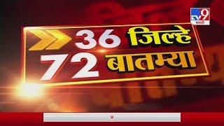 36 जिल्हे 72 बातम्या | 6:30 PM | 31 March 2020 - TV9