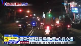 20141212中天新聞 車牌裝「流氓燈」 後方駕駛險看不到路