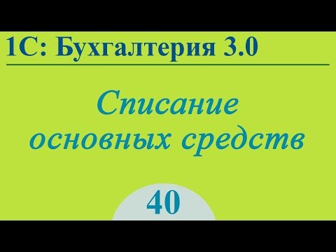 Урок 40. Списание основных средств в 1С:Бухгалтерия 3.0