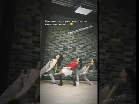 """Нюша репетирует танец на песню """"Ночь"""""""
