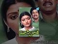 Jhansi Rani Telugu Movie || Rajendra Prasad, Bhanupriya || Sathyanand || Chakravarthy