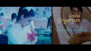 Grisha Grigoryan - Verjin Zang // coming soon // Official trailer // 2018