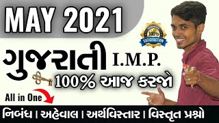 May 2021 Board Exam | Gujarati I.M.P. Questions | Std 10 Gujarati Medium