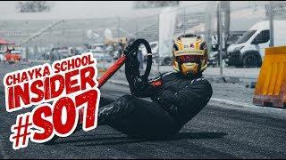 Стрит лигал, нервы, деньги и победа / Chayka School Insider #S07