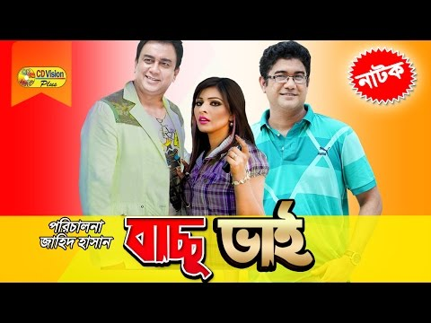 Bachchu Bhai | Most Popular Bangla Telifilms | Tinni, Jahid Hasan, Hillol, Rahmot Ali | CD Vision