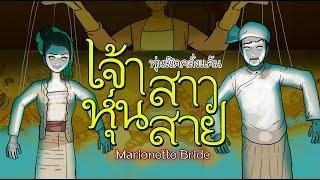 เจ้าสาวหุ่นสาย | หุ่นเชิดคลั่งแค้น | Bride of Marionette