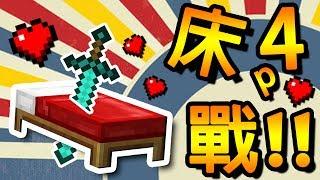 Minecraft 床戰 | 第一次 4P 床戰 與 絕境中的精彩逆襲 !! | +改版新特效+