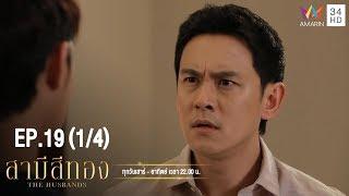 สามีสีทอง | EP.19 (1/4)  | 14 ก.ย.62 | Amarin TVHD34