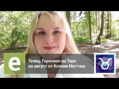 Павел глоба гороскоп для россии 2016