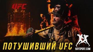 """HS: """"Потушивший UFC"""" - Фильм о Стипе Миочиче"""
